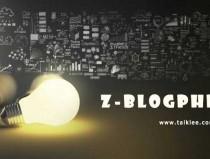 zblogphp自定义分类的关键词及描述教程
