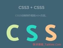 CSS3中:last-child及其选择器的用法
