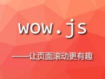 网站页面滚动加载动画JS特效(二)