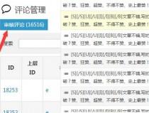 zblog批量删除mysql数据库里的垃圾评论