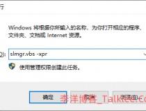 永久激活Windows10专业版系统详细教程