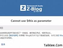解决zblog图片水印插件导致Cannot use $this as parameter错误的解决办法