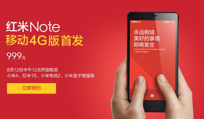 新版红米Note移动4G仅售999元 第1张