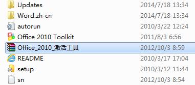 Office 2010激活教程