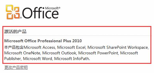 Office 2010激活教程 第4张