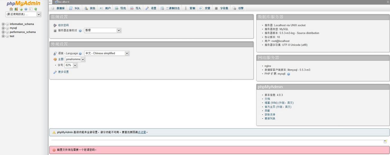 修改数据库密码