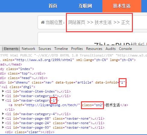 zblogphp导航高亮代码分享教程