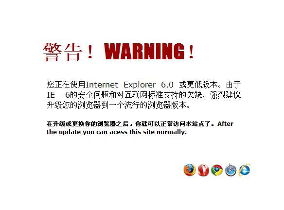 自动屏蔽IE8浏览器右侧兼容按钮及拒绝IE8以下浏览器提醒