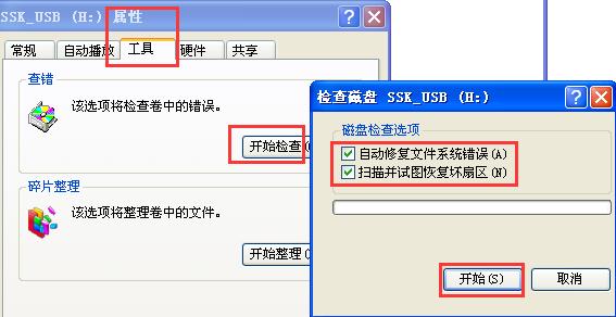 """打开U盘提示""""磁盘未被格式化"""""""