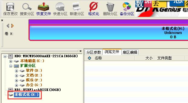 """打开U盘提示""""磁盘未被格式化"""" 第2张"""