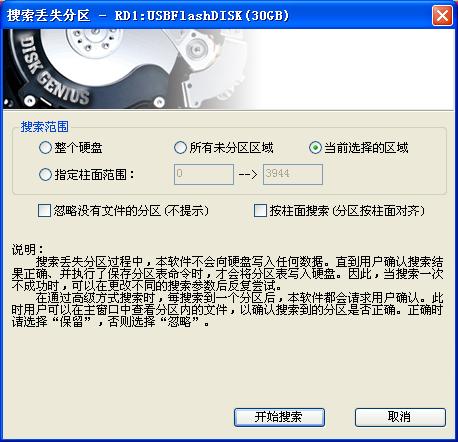 """打开U盘提示""""磁盘未被格式化"""" 第4张"""