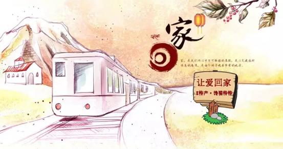 馋猫特特《春节回家》定制版企业