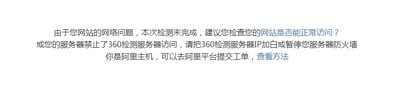 阿里云服务器无法进行360网站安全检测