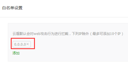 阿里云服务器无法进行360网站安全检测 第6张