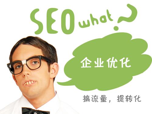 优化企业网站不能仅靠SEO 第2张