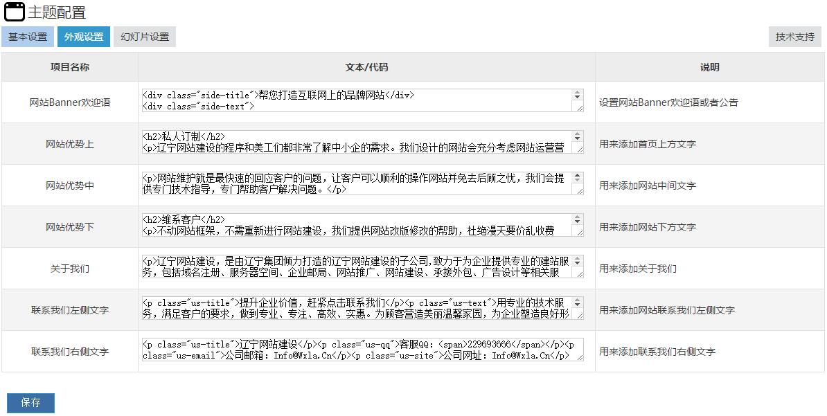 zblogPHP企业cms主题高端大气上档次