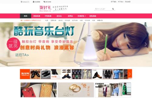 zblogphp模版主题仿礼物说网站 第1张