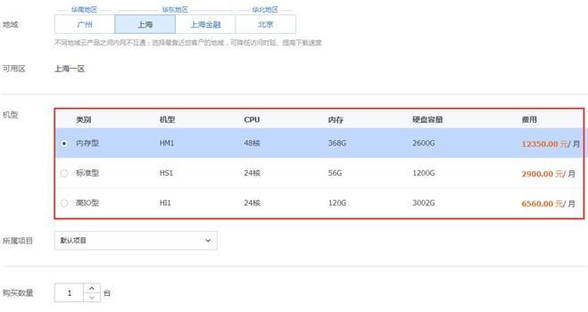 腾讯云推国内首款专用宿主机.jpg