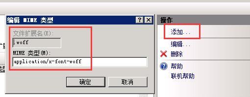 解决网站部署svg/woff/woff2字体404错误.jpg
