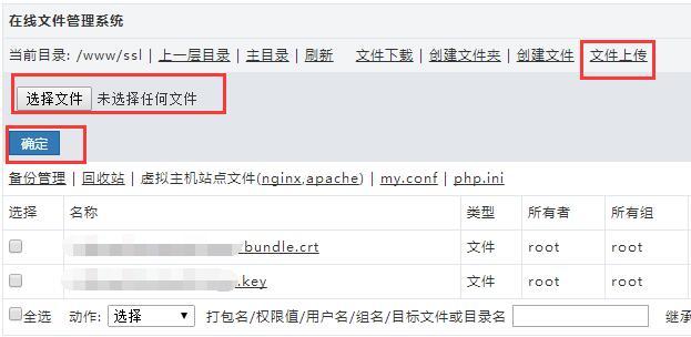安装ssl证书图文教程4