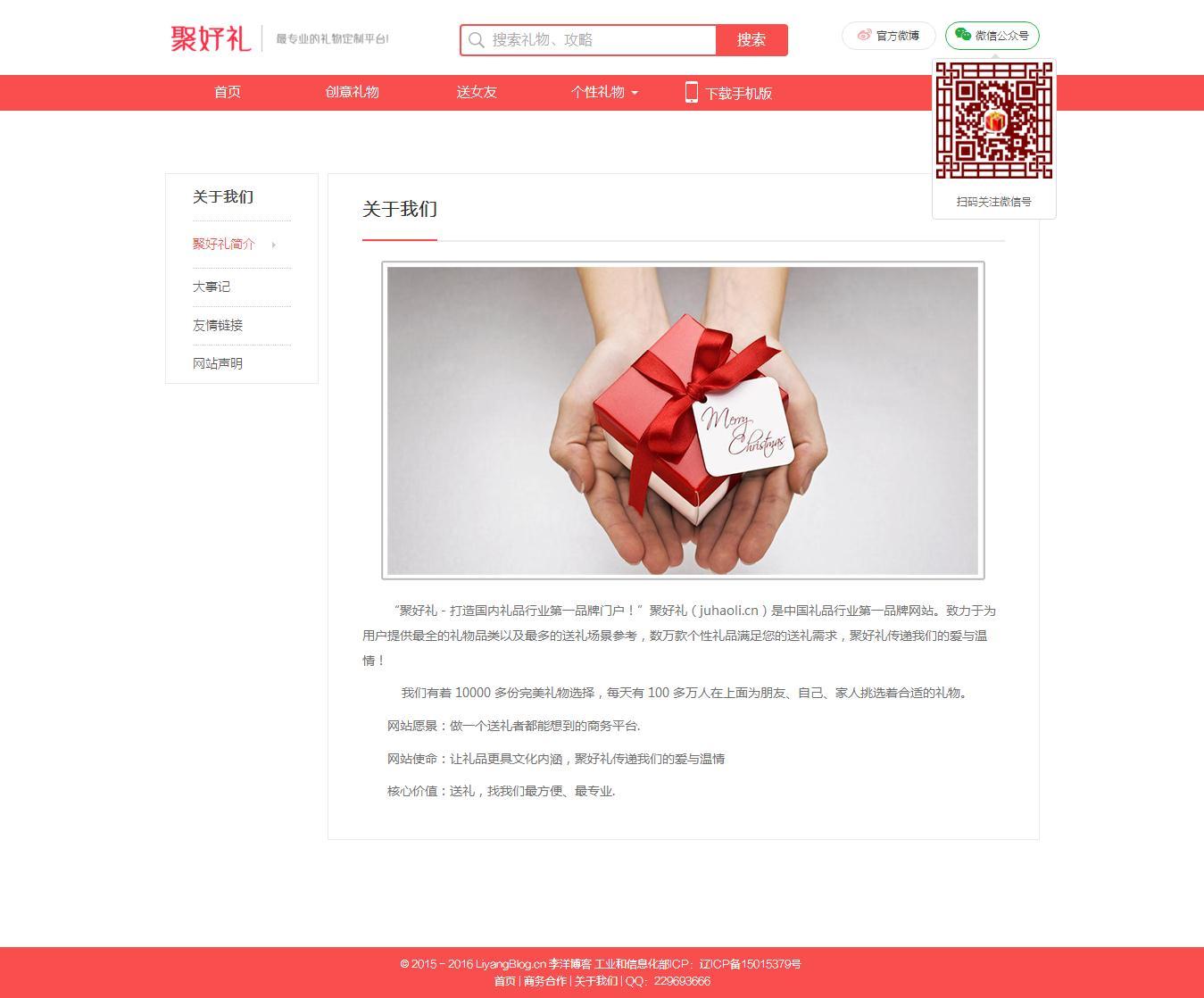 zblogphp礼物说主题 第3张
