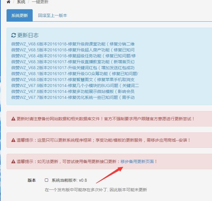 微赞关于访问云服务器错误的解决办法