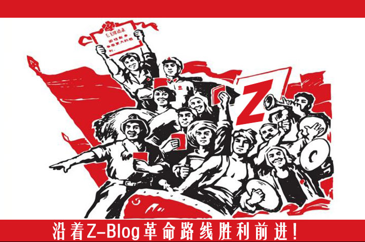 Z-BlogPHP 1.5 Zero Released.jpg