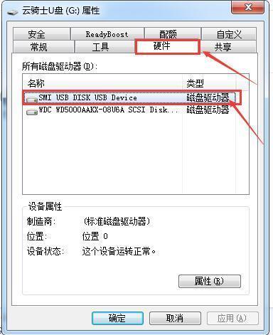 教你怎么解决U盘复制文件速度太慢2.jpg