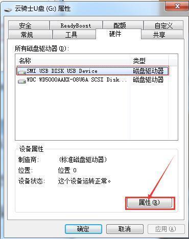教你怎么解决U盘复制文件速度太慢3.jpg