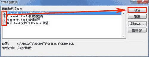 word2010关闭文档时总有提示4.png