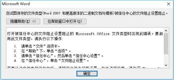 word2010无法保存,显示被信任中心文件阻止的解决方法.jpg