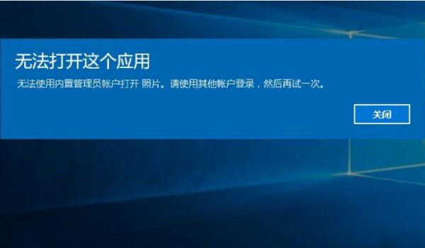 Windows10无法打开内置应用怎么办?