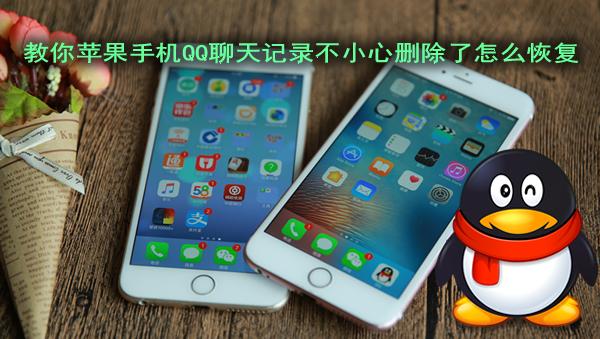 苹果手机QQ聊天记录删除了怎么恢复