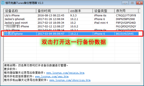 iTunes备份管理器.png