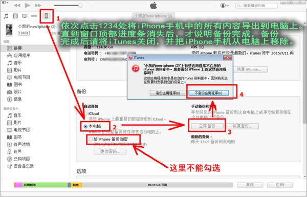 苹果手机QQ聊天记录删除了怎么恢复 第3张