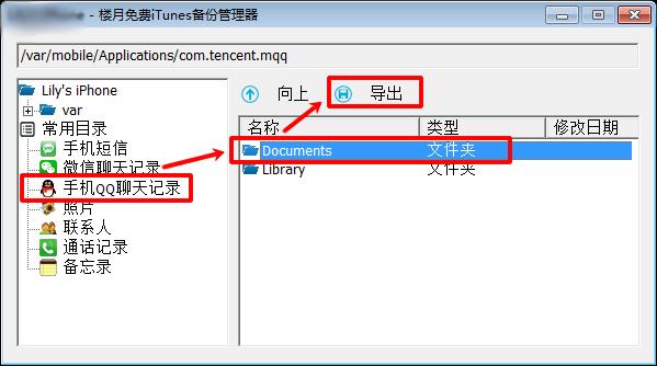 苹果手机QQ聊天记录删除了怎么恢复 第5张
