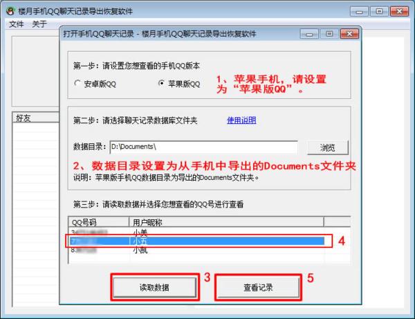 苹果手机QQ聊天记录删除了怎么恢复 第6张
