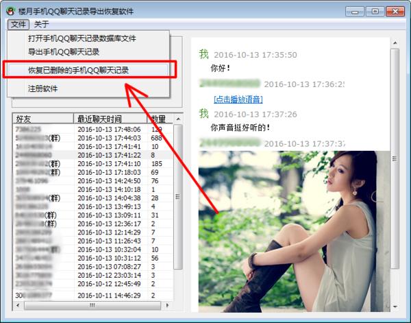 恢复已删除的手机QQ聊天记录.png