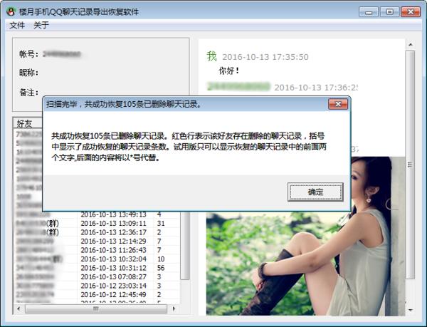 不小心删除的手机QQ聊天.png