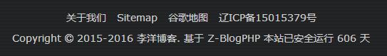 "zblog页面底端""本站已经安全运行XX天""代码 第2张"