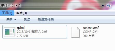 七牛云存储批量下载图文教程2.jpg