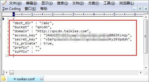 七牛云存储批量下载图文教程3.jpg