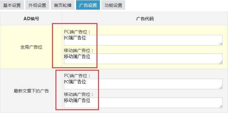 zbp显示不同广告.png