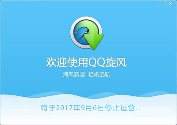 致即将逝去的QQ旋风,又一老牌下载工具下线!