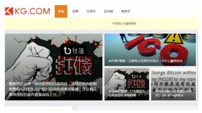 网传七位数美金收购的二字母KG.com并正式启用 第2张
