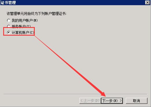 win2008服务器安装SSL证书图文教程 第3张