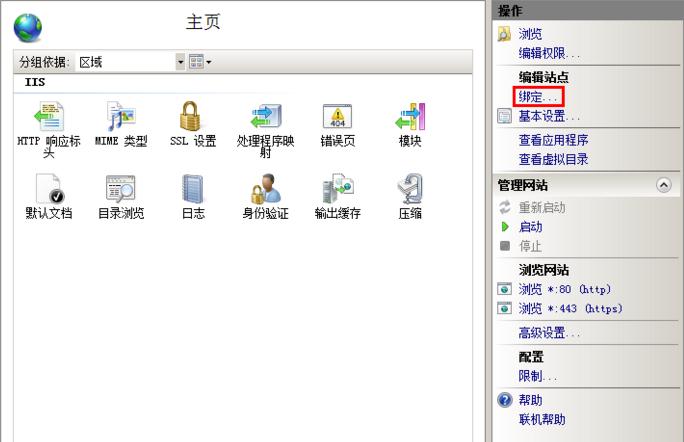 win2008服务器安装SSL证书图文教程 第5张