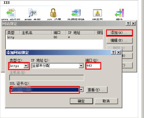 win2008服务器安装SSL证书图文教程 第6张