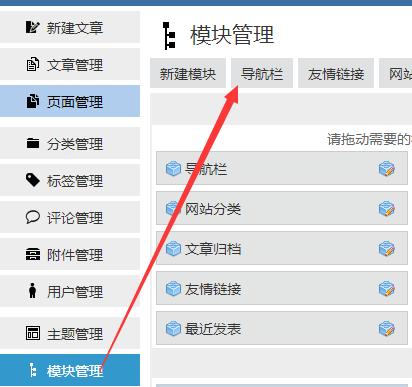 Z-blogPHP常见问题答疑(最新整理20/06) 第11张