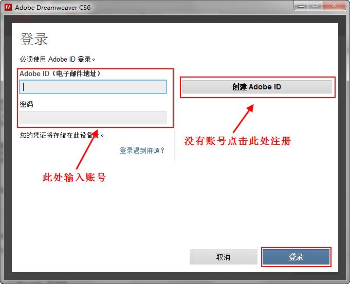 登录Adobe账号.png